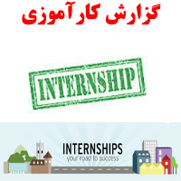 گزارش كارآموزی آب وفاضلاب اداره آب و فاضلاب شهرستان بهشهر