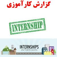گزارش کارآموزی زراعت،جهاد كشاورزی شهرستان مینودشت بخش گالیكش نبات