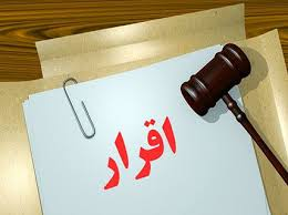 دانلود تحقیق اقرار در امور حقوقی