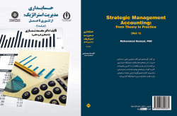پاورپوینت فصل نهم حسابداری مدیریت استراتژیک: از تئوری تا عمل جلد اول تالیف: دکتر محمد نمازی