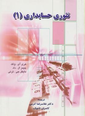 پاورپوینت فصل چهارم تئوری حسابداری (1) اثر ولک تالیف دکتر غلامرضا کرمی و کامران تاجیک